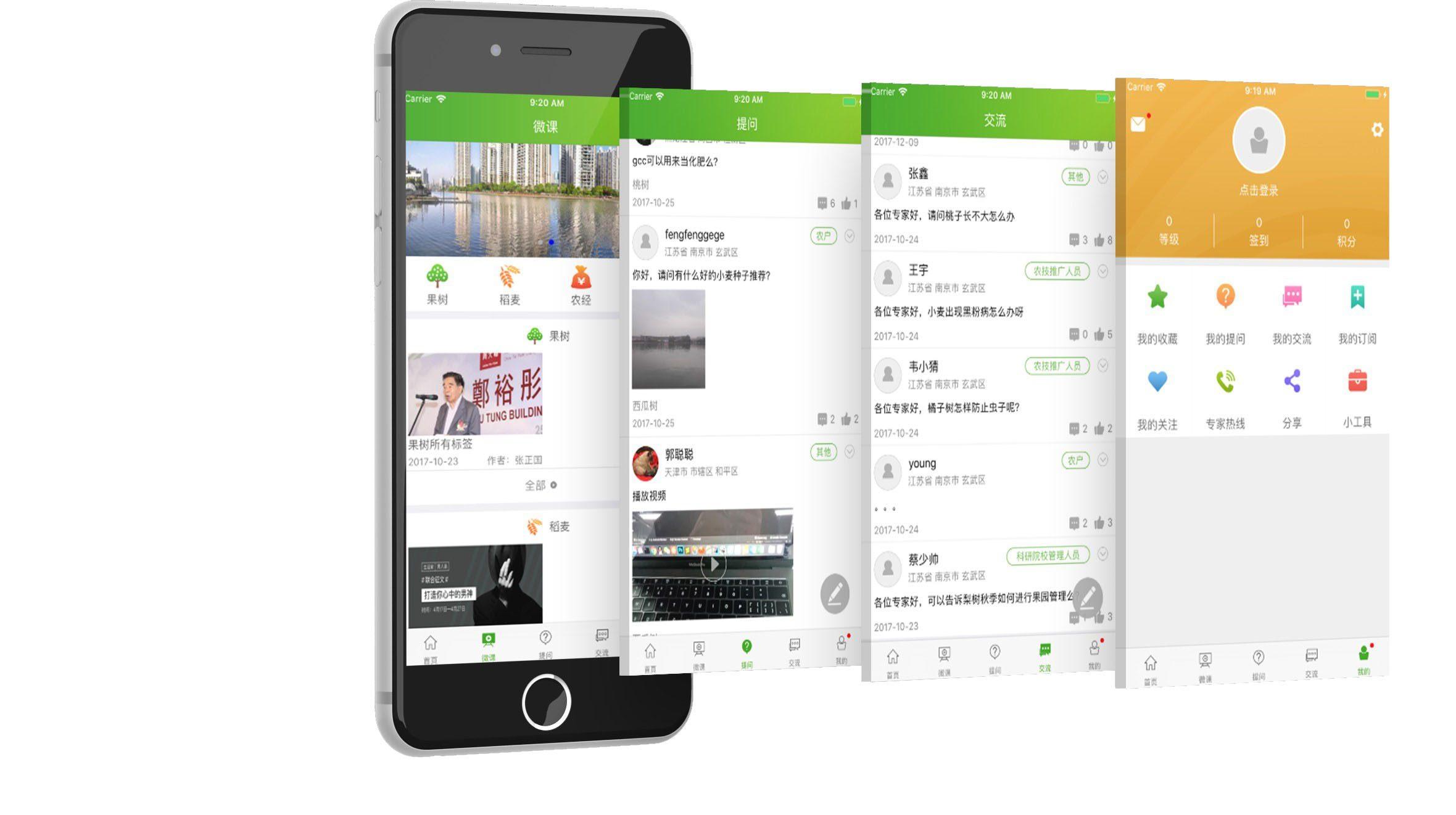 南农易农app开发案例